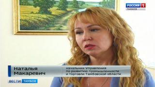 Тамбовские ярмарки отметили на Всероссийском уровне